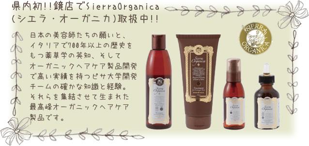 県内初!!鏡店でSierraOrganica(シエラ・オーガニカ)取扱中!!日本の美容師たちの願いと、イタリアで700年以上の歴史をもつ薬草学の英知、そしてオーガニックヘアケア製品開発で高い実績を持つピサ大学開発チームの確かな知識と経験。それらを集結させて生まれた最高峰オーガニックヘアケア製品です。
